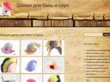 Сайт компании ok-studio-ob, занимающейся продажей шапок для бань и саун