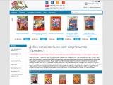 Интернет магазин детских книг prominbook.com.ua