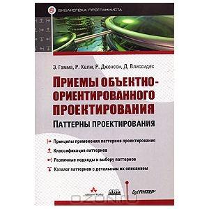 Скачать книгу Гамма Э.и др. - Приемы объектно-ориентированного проектирования. Паттерны проектирования - 2010