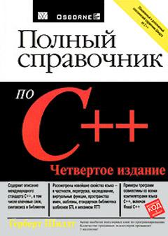 Герберт Шилдт полный справочник по C++