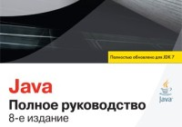 Гербрерт Шилтд полный справочник java 8е издание