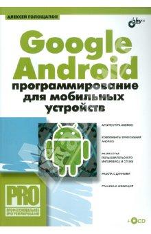 Голощапов А.Л. - Google Android. Программирование для мобильных устройств (Профессиональное программирование) - 2011