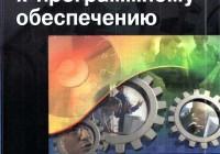 Карл Вигерс Разработка требований к программному обеспечению