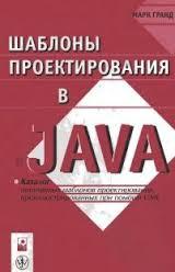 """Скачать книгу Марка Гранда """"Шаблоны проектирования в java"""""""