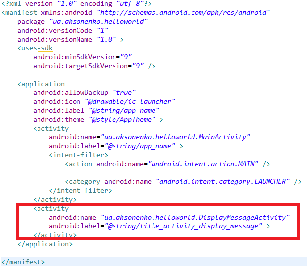 Обновленный файл AndroidManifest.xml