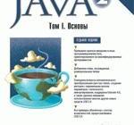 Кей Хорстманн и Гари Корнелл - java 2