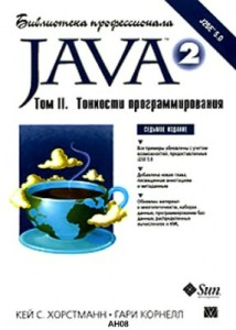 Cay-Horstmann-Gary-Cornell-java2-7th-edition-book2-2007