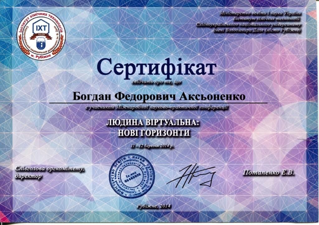 Aksonenko Bogdan's sertifikat - novii gorizontu 2014