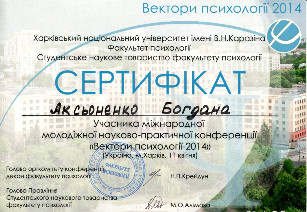 Aksonenko Bogdan's sertifikat - vectoru psihilogii 2014