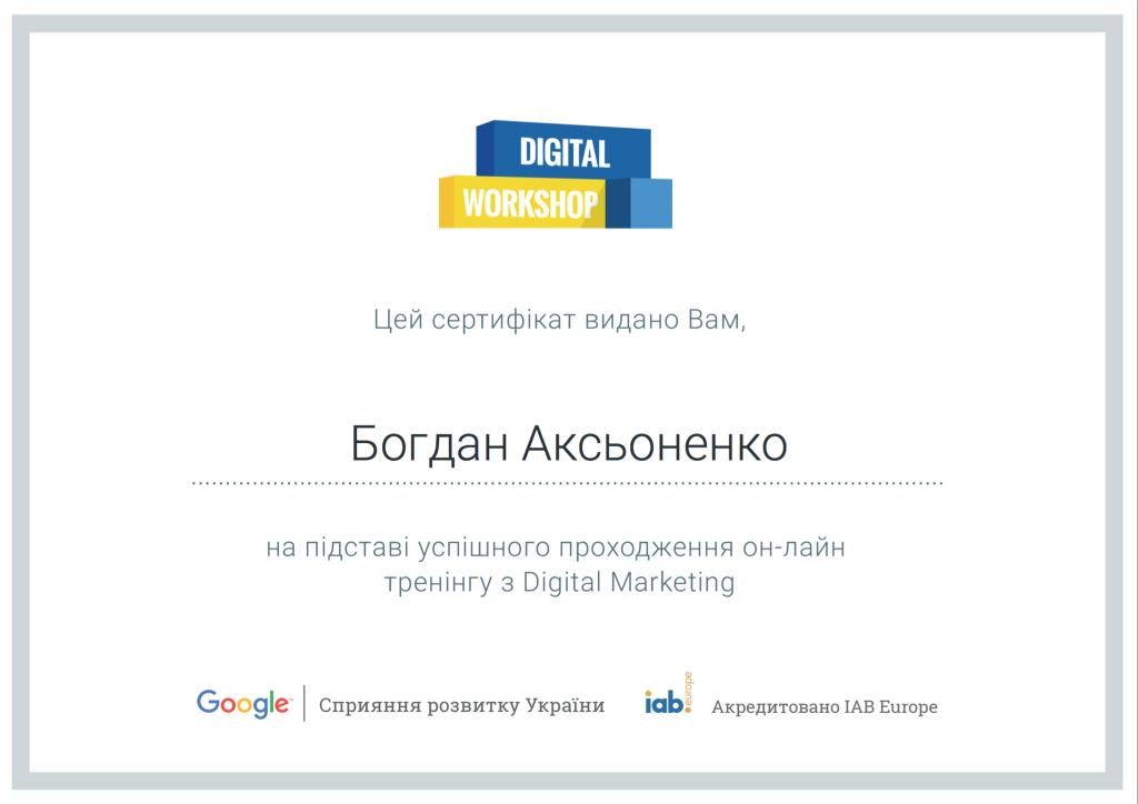 Сертификат Аксененко Богдана о прохождении обучения интернет-маркетингу от Google