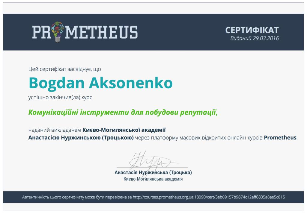 Сертификат о прохождении курса по PR на портале prometheus