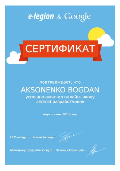 Сертификат об окончании online школы android разработчиков от e-legion и google