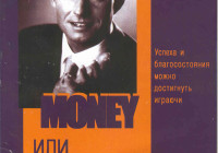 Бодо Шефер - Money или азбука денег