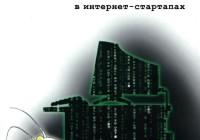 Роман Савин Тестирование dot com